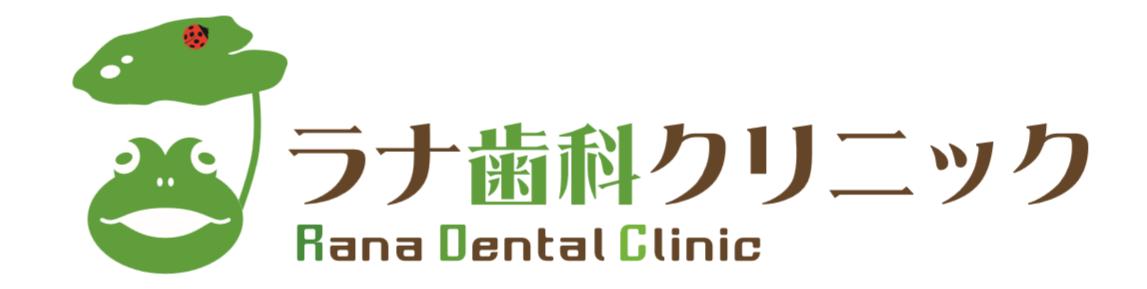 ラナ歯科クリニック